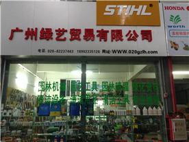 广州绿艺贸易有限公司Logo