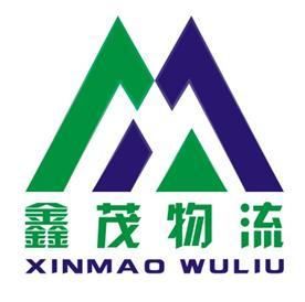 广州鑫茂物流有限公司Logo