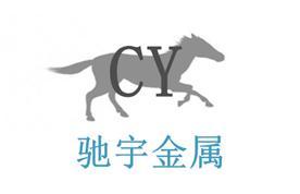 东莞市长安驰宇金属材料经营部Logo