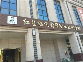 長沙紅星鵬飛廚師培訓技術學校Logo