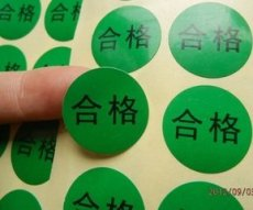 深圳松崗不干膠印刷廠 沙井標簽印刷 福永印