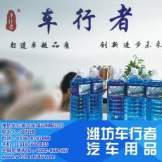 濰坊車行者玻璃水設備/汽車玻璃水選購常識