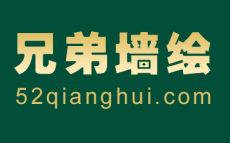 南京公司墻繪 南京工裝店鋪墻體彩繪2016