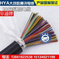 HYA通信电缆厂家 HYA100*2*0.5大对数价格