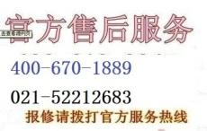 上海美意中央空调加氟保养统一服务电话