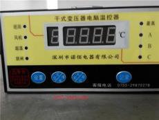 WCX601干式变压器温控仪