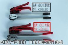 YBICO H300 P300手動式帶扣打包機代理