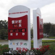 长沙麦肯标识全面启动武汉市第九届运动会标