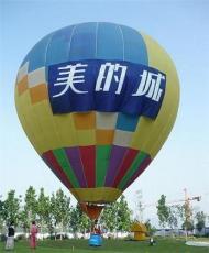 欽州熱氣球租賃 欽州載人熱氣球租賃價格