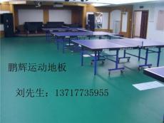 乒乓球塑膠地板