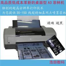高清晰菲林 菲林打印机多少钱 印章菲林