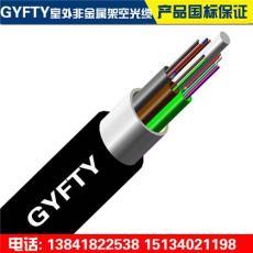 GYFTY非金属架空光缆 光伏厂专用防电磁雷击