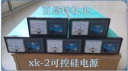 XK-2可控硅电源 XK-II可控硅电源