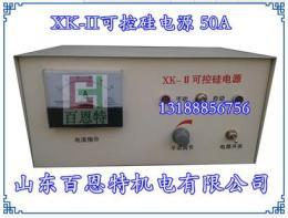 XK-II可控硅电源50A卧式 XK-2可控硅电源电