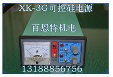 xk-3g xk-30可控硅电源 双路电磁振动给料机