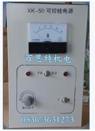 xk-50可控硅电源 50A xk-ii可控硅电源 xk