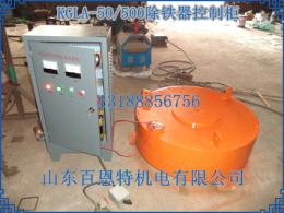 KGLA-50/500除铁器电源柜 KGLA50/500电磁除