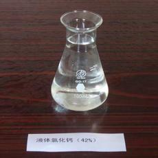 广州氯化钙供应商 液体氯化钙冷冻剂 兴湘