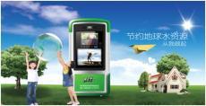 智能型網上支付自助洗車機