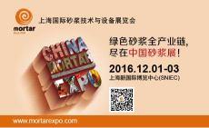 2016第十二屆上海國際砂漿技術與設備展