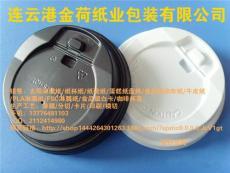 连云港金荷纸业供应奶茶杯纸碗纸盖太阳品牌