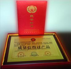 重慶辦理中國名優企業