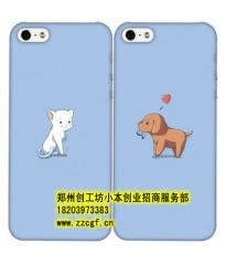 安徽蕪湖樂淘匯DIY手機殼制作廠家
