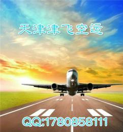 天津空运公司航空货运天津津飞空运