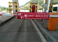 福建高速道閘廣告