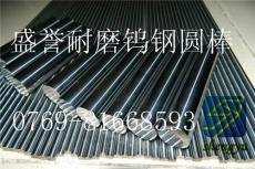 春保硬质合金圆棒WF30 台湾进口钨钢板WF30