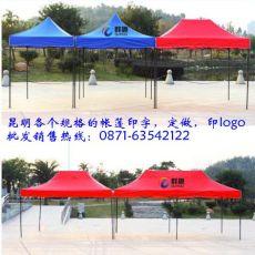 昆明帐篷专业生产定做批发产销各地