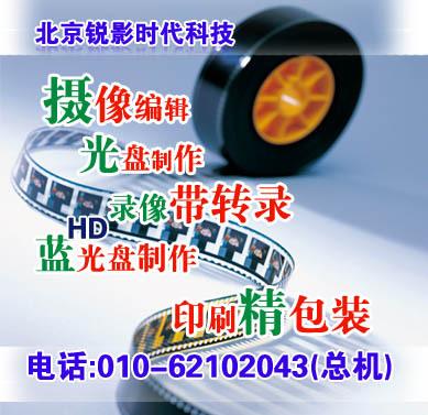 北京光盘包装盒设计 北京光盘包装盒定制
