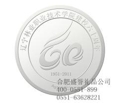 合肥纪念币定做 银质纪念章定制logo