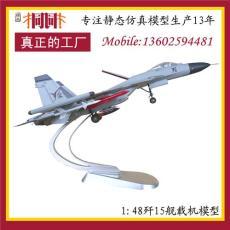 殲15艦載機模型