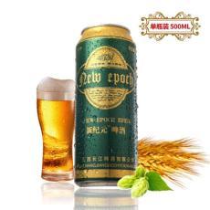 新纪元啤酒