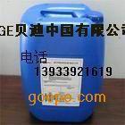 天津新港進口貝迪RO膜阻垢劑MDC150