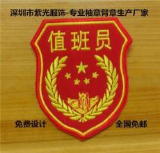 工厂物料员臂章订做主管臂章QC臂章布标定制