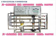 养殖饲料纯水设备饲料纯净水设备纯净水设备