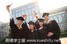 南京碩士服出租南京博士服租賃碩士學位服