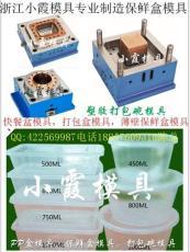 薄壁塑胶PP盒模具 一次性塑胶快餐盒模具
