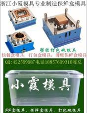 台州定做PP饭盒注塑模具 生产PP塑料盒模具