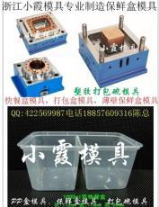 1000毫升打包碗模具 黄岩订做保鲜盒模具