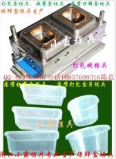 供应保鲜盒模具 一次性塑料PP盒模具制造