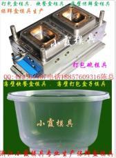 850ml保鲜盒模具 加工一次性快餐盒模具厂家