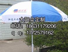 邯郸定做太阳伞厂家