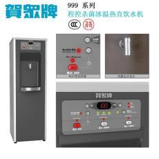供应贺众牌999系列饮水机生产厂家 批发