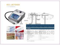 EC-JET300NH易码喷码机