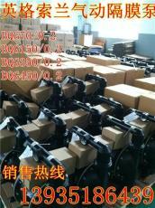 陕西商洛厂家专业生产铝合金气动隔膜泵