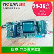 25-36W 调光调色温电源 led变光驱动电源