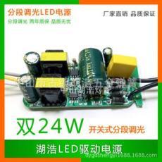 24W双色 LED调色温电源 开关分段调光驱动